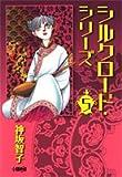 シルクロード・シリーズ 5 (ホーム社漫画文庫) (HMB K 8-10)