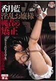 香月藍 淫乱お嬢様 縄責め矯正 [DVD]