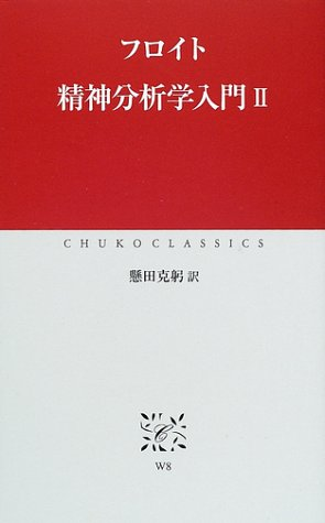 精神分析学入門〈2〉 (中公クラシックス)の詳細を見る
