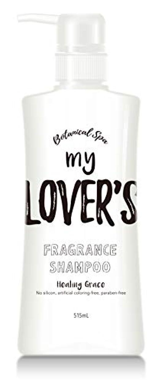 ドレインブローホール樫の木湘南スタイル my LOVER'S フレグランスシャンプー ヒーリンググレースの香り 515mL 4573412160229