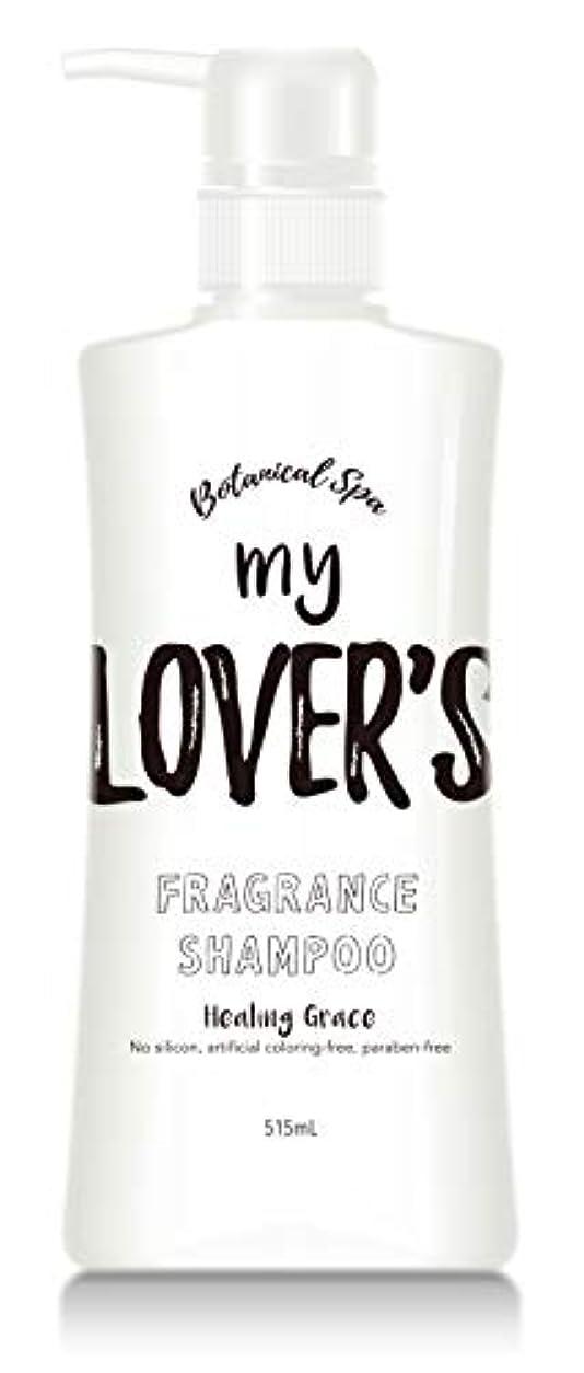 開発する謙虚マラドロイト湘南スタイル my LOVER'S フレグランスシャンプー ヒーリンググレースの香り 515mL 4573412160229