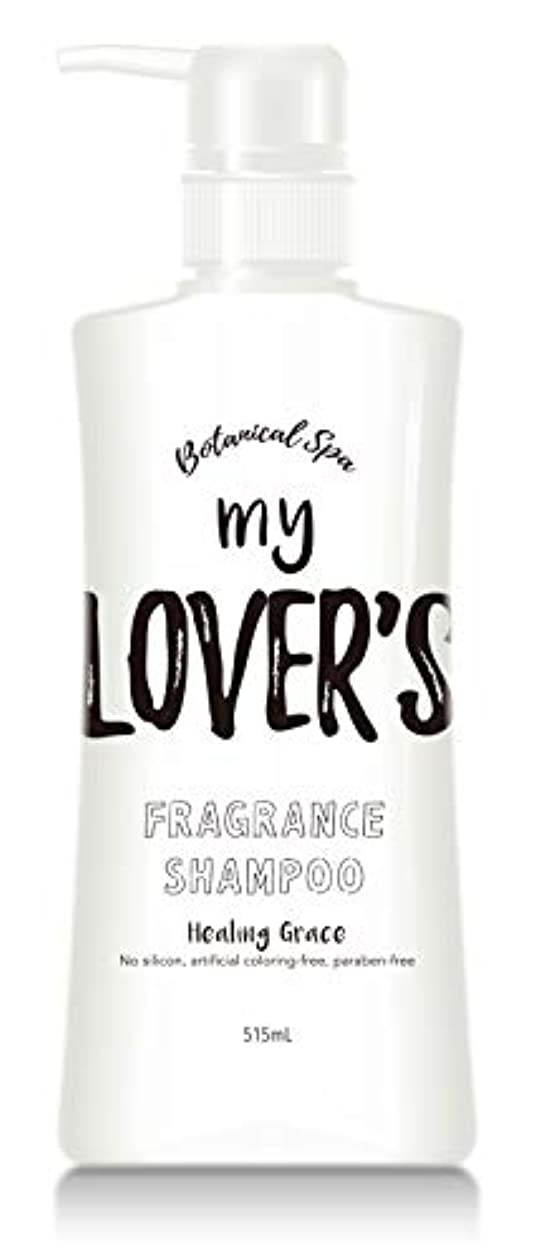 について批判するクリア湘南スタイル my LOVER'S フレグランスシャンプー ヒーリンググレースの香り 515mL 4573412160229