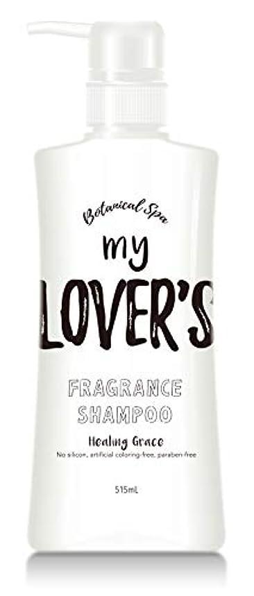 湘南スタイル my LOVER'S フレグランスシャンプー ヒーリンググレースの香り 515mL 4573412160229