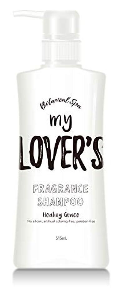コットン環境保護主義者ダニ湘南スタイル my LOVER'S フレグランスシャンプー ヒーリンググレースの香り 515mL 4573412160229