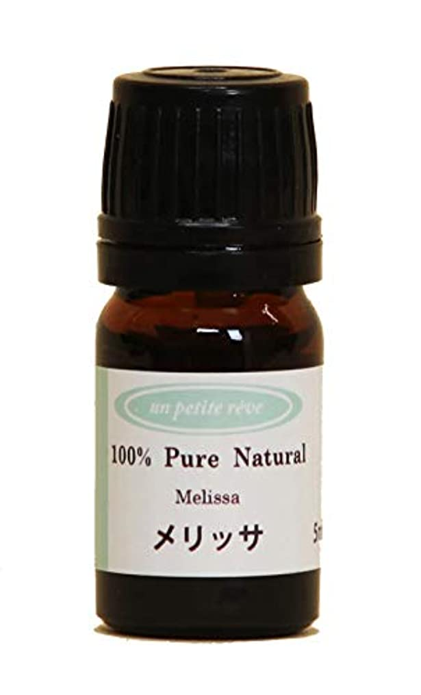 メリッサ 5ml 100%天然アロマエッセンシャルオイル(精油)