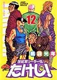 世紀末リーダー伝たけし! 12 (ジャンプコミックスデラックス)