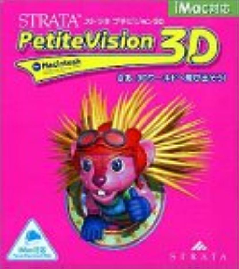 ドルこするシートStrata PetiteVision 3D For Macintosh