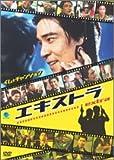 エキストラ [DVD]