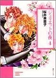 ジュリエットの夜 (4) (ソノラマコミック文庫)