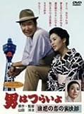 男はつらいよ 浪花の恋の寅次郎 [DVD]