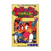 クラッシュバンディクー 第2巻―ダンス!でジャンプ!な大冒険 (てんとう虫コミックス)