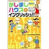 かしましハウスでイングリッシュ!!〈VOLUME1〉英語レベル初級~中級 (竹書房イングリッシュ・コミックス)