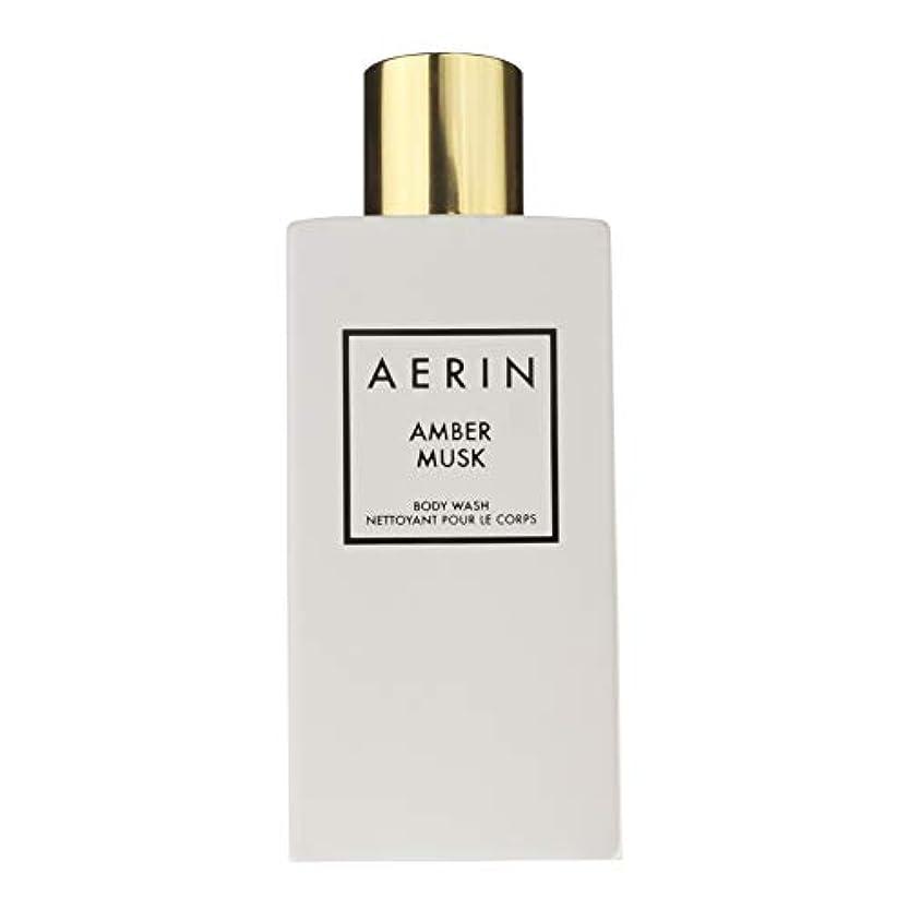 プレミアスナップメドレーAERIN 'Amber Musk' (アエリン アンバームスク) 7.6 oz (228ml) Body Wash ボディーウオッシュ by Estee Lauder