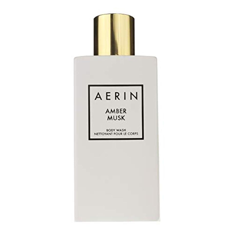 廃棄する船乗りアサートAERIN 'Amber Musk' (アエリン アンバームスク) 7.6 oz (228ml) Body Wash ボディーウオッシュ by Estee Lauder
