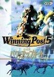 WinningPost 5 with パワーアップキット