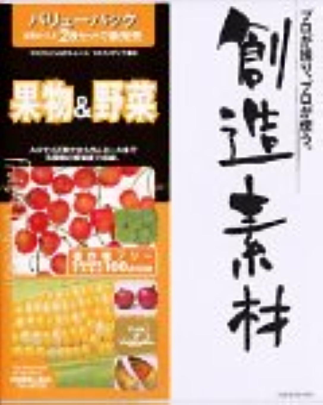 ヘルパーパラダイスページェント創造素材バリューパック 5 果物&野菜