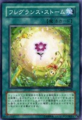 遊戯王OCG フレグランス・ストーム ノーマル CSOC-JP058