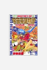宇宙英雄物語 2 ディレクターズカット (ホーム社漫画文庫) 文庫