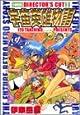 宇宙英雄物語 2 ディレクターズカット (ホーム社漫画文庫)