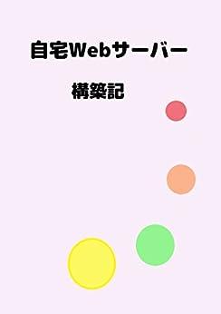 [藤田喜美恵]の自宅Webサーバー構築記: 証明書の取得とSSLの導入