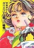 ダイエットは殺しの暗号 / 宮脇 明子 のシリーズ情報を見る