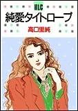 純愛タイトロープ / 高口 里純 のシリーズ情報を見る