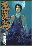 王道の狗 (3) (JETS COMICS (4223))