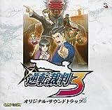逆転裁判3 オリジナル・サウンドトラック/