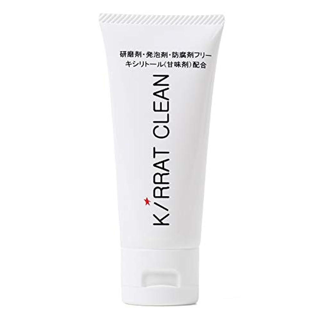 司教順応性のある接続詞YUZO 歯磨き粉 キラットクリーン 60g 研磨剤 発泡剤 防腐剤フリー