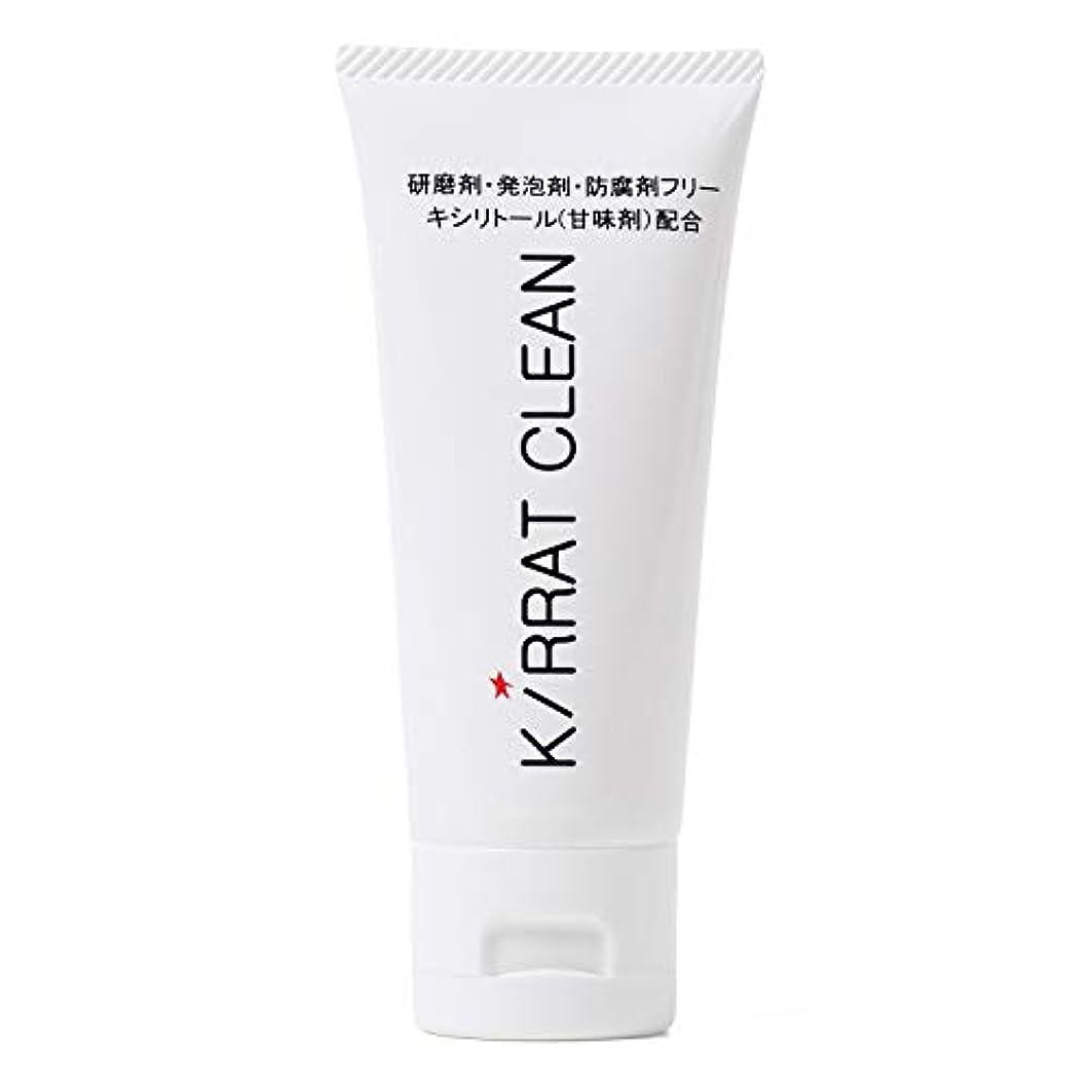 援助教義コンパクトYUZO 歯磨き粉 キラットクリーン 60g 研磨剤 発泡剤 防腐剤フリー