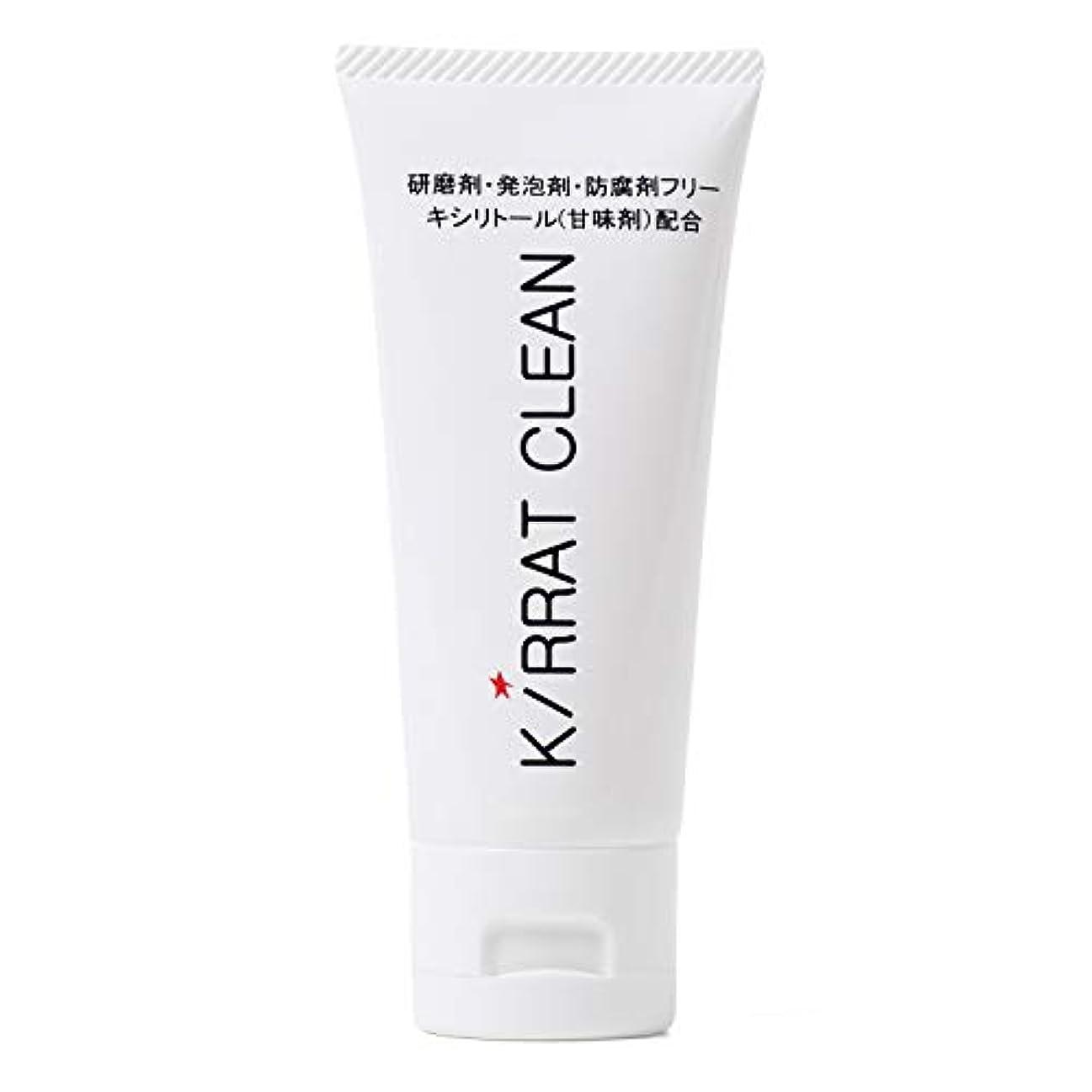 把握欺誤YUZO 歯磨き粉 キラットクリーン 60g 研磨剤 発泡剤 防腐剤フリー