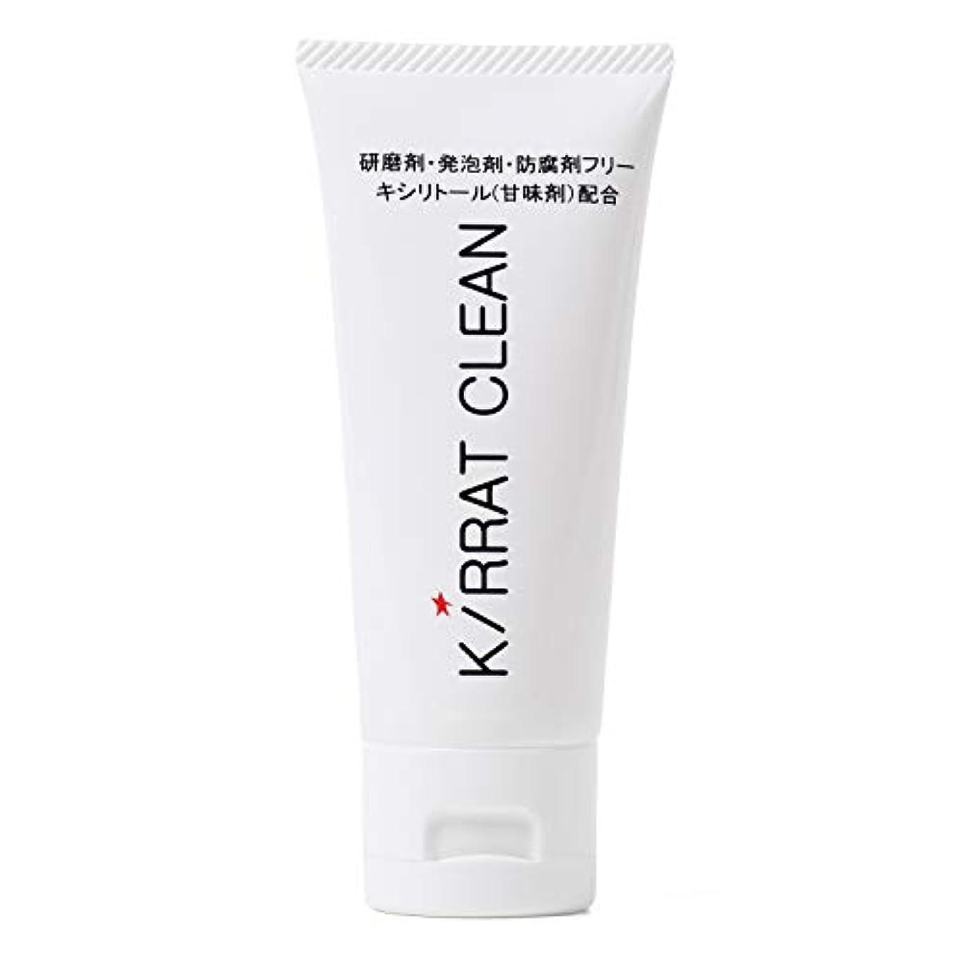 酸っぱいシンプルさルネッサンスYUZO 歯磨き粉 キラットクリーン 60g 研磨剤 発泡剤 防腐剤フリー