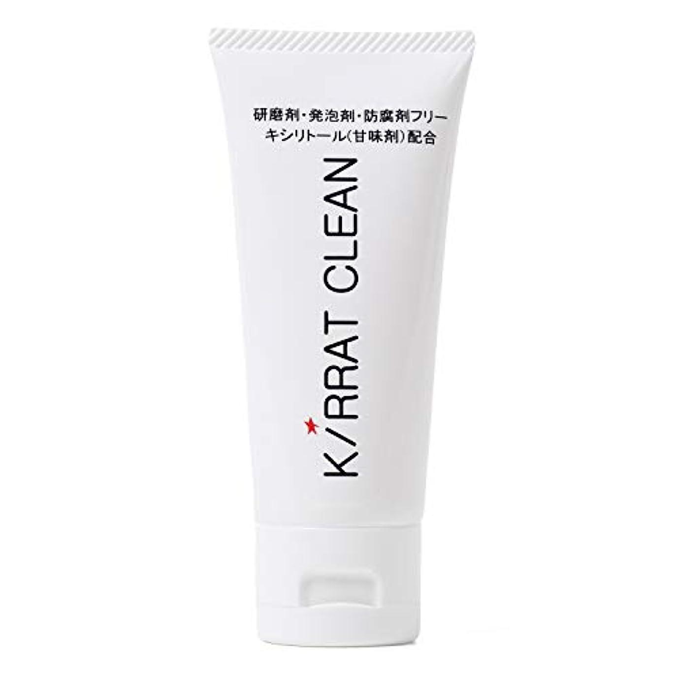 モンキージャンクション接触YUZO 歯磨き粉 キラットクリーン 60g 研磨剤 発泡剤 防腐剤フリー