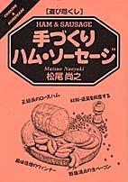 遊び尽くし 手づくりハム・ソーセージ (Cooking & home made―遊び尽くし)