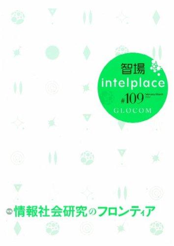 智場 #109 情報社会研究のフロンティアの詳細を見る