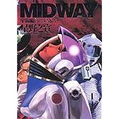 MIDWAY―星野之宣自選短編集 (宇宙編) (YOUNG JUMP愛蔵版)