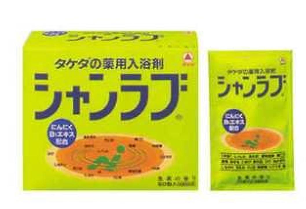 洗剤一瞬落胆させるシャンラブ  30g×30包  武田薬品【医薬部外品】