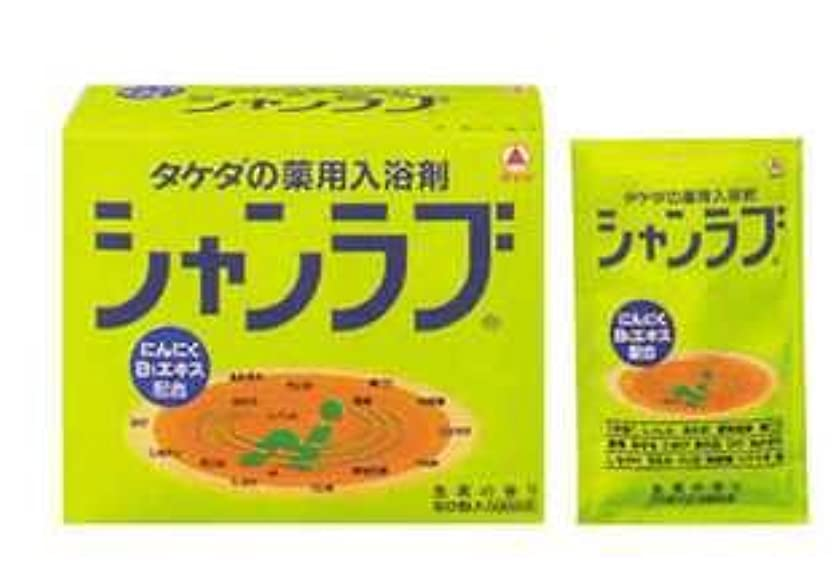 おしゃれな最後に例外シャンラブ  30g×20包  武田薬品【医薬部外品】