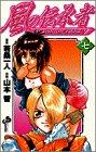 風の伝承者 7 (少年サンデーコミックス)