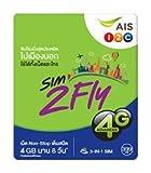 【AIS】アジア14カ国 周遊プリペイドSIM 4GB 8日間 4G・3Gデータ通信通信無制限 / 韓国 台湾 香港 シンガポール マカオ マレーシア フィリピン インド カンボジア ラオス ミャンマー オーストラリア ネパール  ※日本でも利用可能