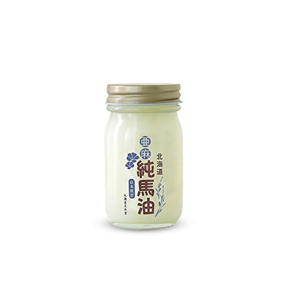 悪性腫瘍フィード色合いアマ純馬油 80g / 北海道天然堂