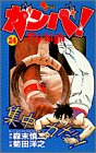 ガンバ!fly high 24 (少年サンデーコミックス)