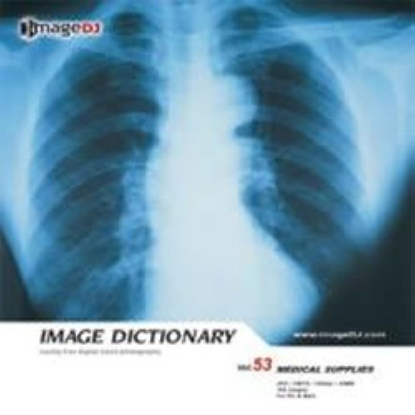 原油脚本お勧めイメージ ディクショナリー Vol.53 医療用品