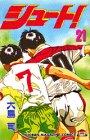 シュート! (21) (講談社コミックス (2060巻))