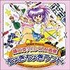 藤田幸久CD-ROM画集 ちょきちょきランド