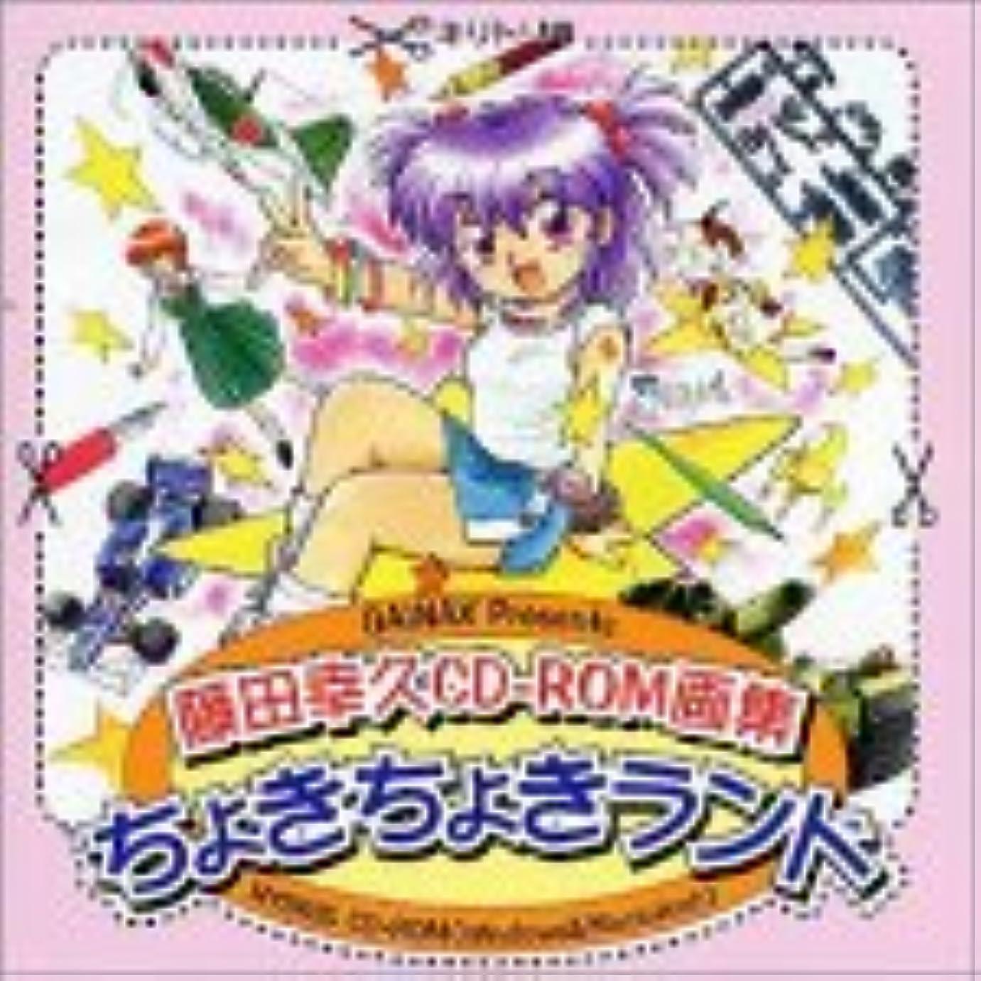 泥棒ぬるい木製藤田幸久CD-ROM画集 ちょきちょきランド