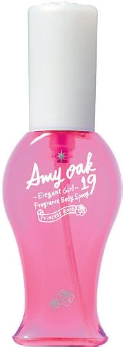 実現可能性高潔な美しいエイミーオーク19 フレグランスボディスプレー プリンセスローズ