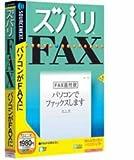 ズバリFAX (説明扉付きスリムパッケージ版)