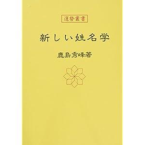 新しい姓名学 (運勢叢書)