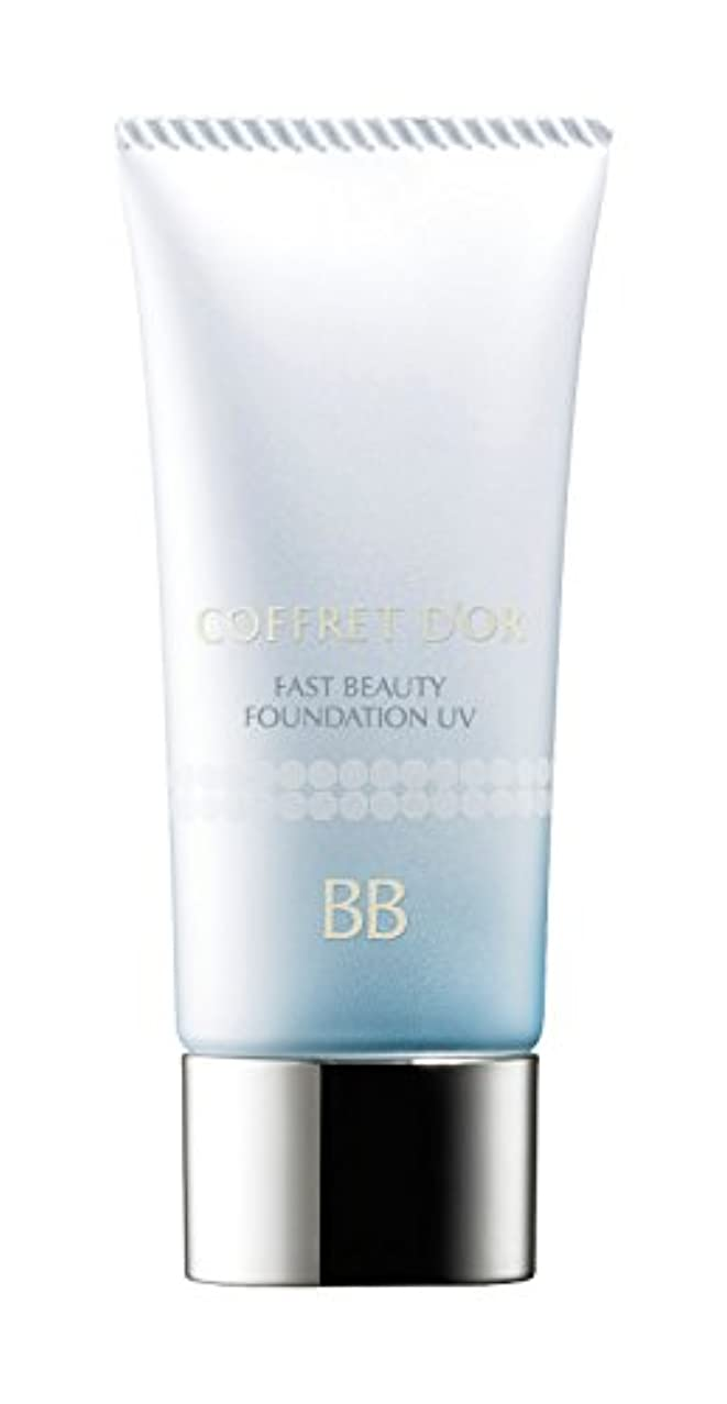 厄介なデザイナー柔和コフレドール BBクリーム ファストビューティファンデーションUV 03健康的な肌の色 SPF33/PA++ 30g